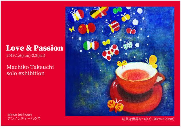 2019年個展Love & Passion