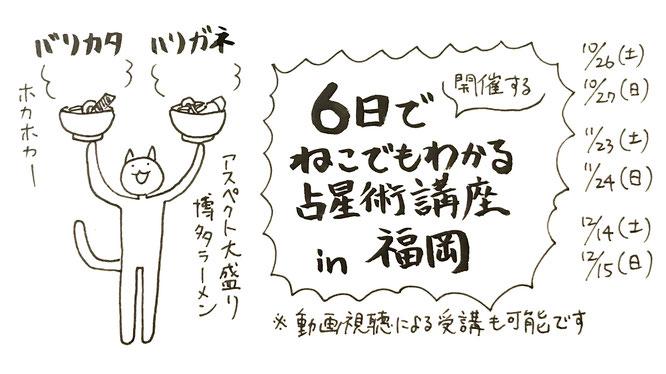 占星術講座@福岡