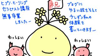 ヒプノ・ヒーリングセラピスト養成講座