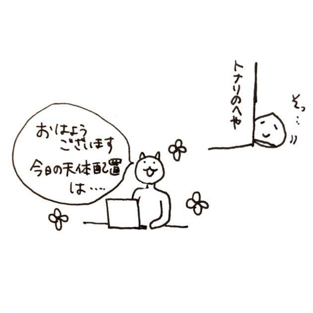 占星術愛好会(仮)